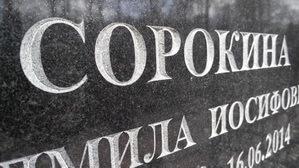 Надгробные надписи о маме Старый Оскол цена на памятники оренбурга цены юг авто