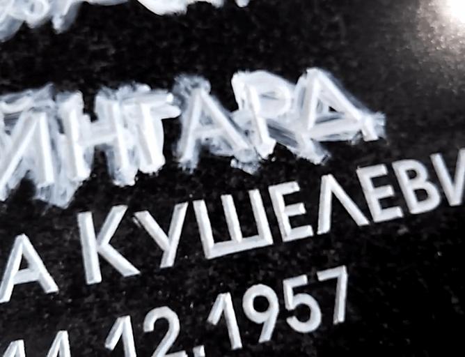 Надгробные надписи маме в йошкар оле цены на памятники минск шостке