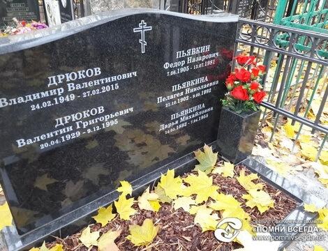Изготовление памятников мытищи стих на 40 дней после смерти мужа